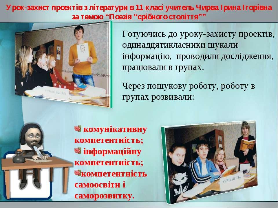 Урок-захист проектів з літератури в 11 класі учитель Чирва Ірина Ігорівна за ...