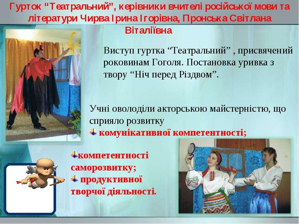 """Гурток """"Театральний"""", керівники вчителі російської мови та літератури Чирва І..."""
