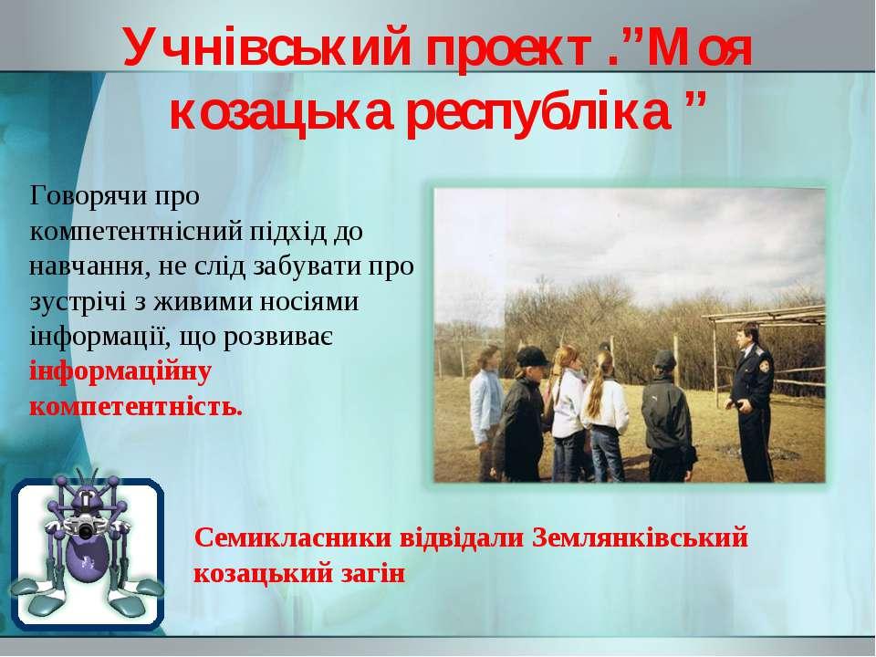 """Учнівський проект .""""Моя козацька республіка """" Говорячи про компетентнісний пі..."""