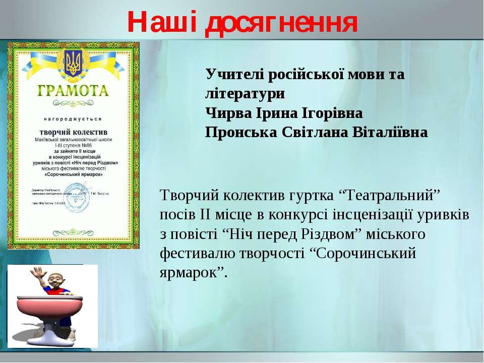 Наші досягнення Учителі російської мови та літератури Чирва Ірина Ігорівна Пр...