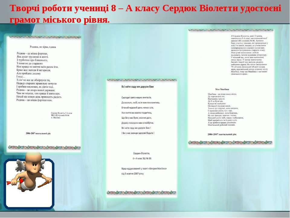 Творчі роботи учениці 8 – А класу Сердюк Віолетти удостоєні грамот міського р...