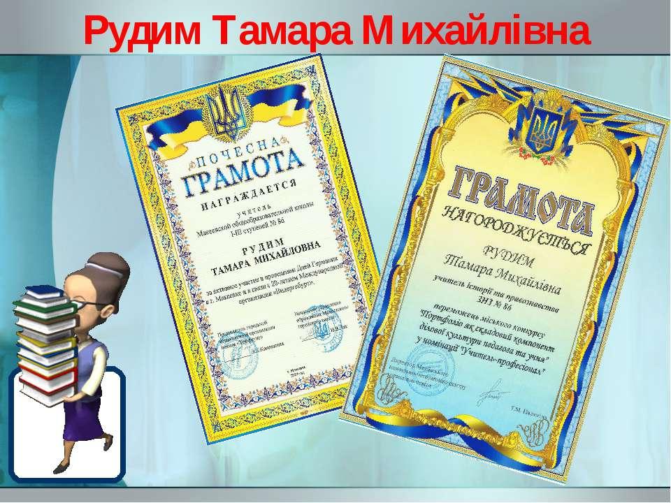 Рудим Тамара Михайлівна