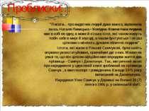 """""""Писати... про видатних людей дуже важко, зауважила якось Наталя Левицька - Х..."""