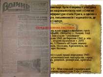 Влітку 1941 р. Улас Самчук, як член однієї з похідних груп ОУН Мельника опини...