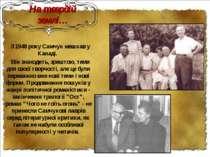 На твердій землі… З 1948 року Самчук мешкав у Канаді. Він знаходить, зрештою,...