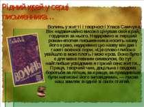 Рідний край у серці письменника… Волинь у житті і творчості Уласа Самчука. Ві...