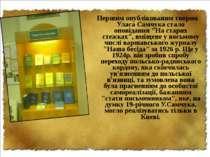 """Першим опублікованим твором Уласа Самчука стало оповідання """"На старих стежках..."""
