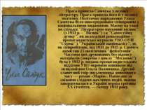 Прага привела Самчука у велику літературу. Прага привела його й у велику полі...