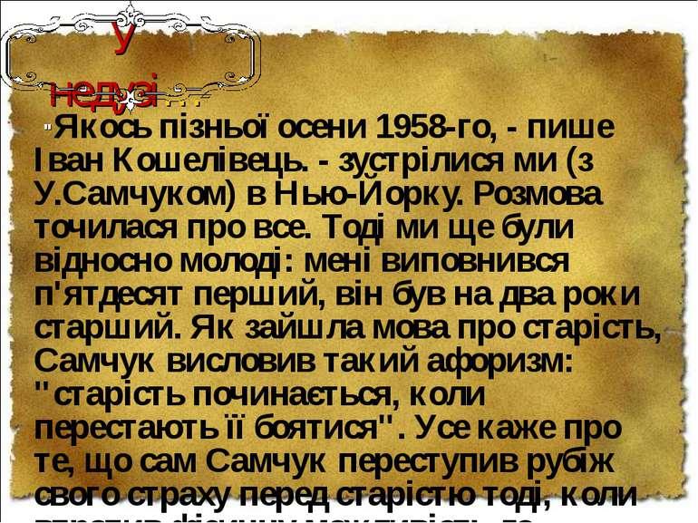 """У недузі… """"Якось пізньої осени 1958-го, - пише Іван Кошелівець. - зустрілися ..."""