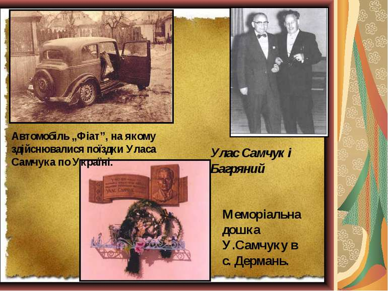 """Автомобіль """"Фіат"""", на якому здійснювалися поїздки Уласа Самчука по Україні. У..."""