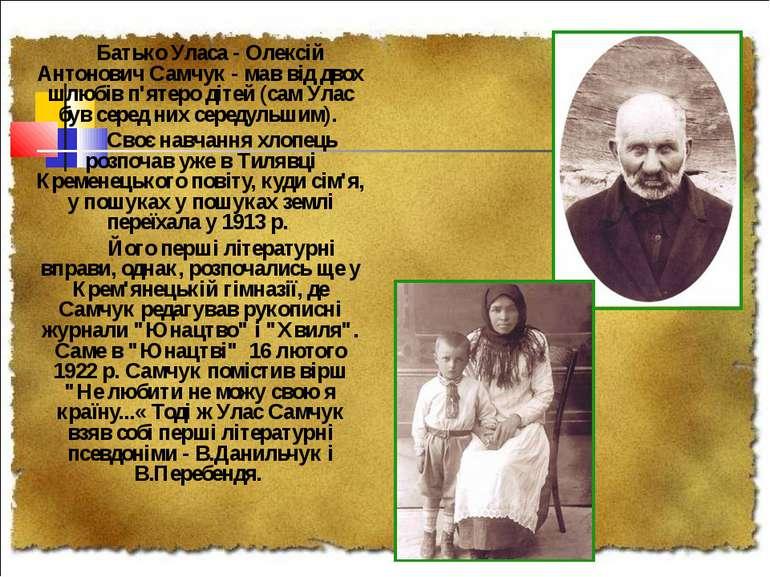 Батько Уласа - Олексій Антонович Самчук - мав від двох шлюбів п'ятеро дітей (...