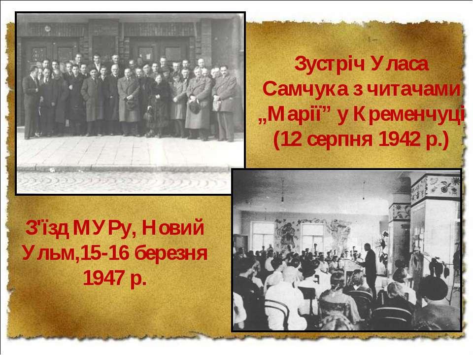 З'їзд МУРу, Новий Ульм,15-16 березня 1947 р. Зустріч Уласа Самчука з читачами...