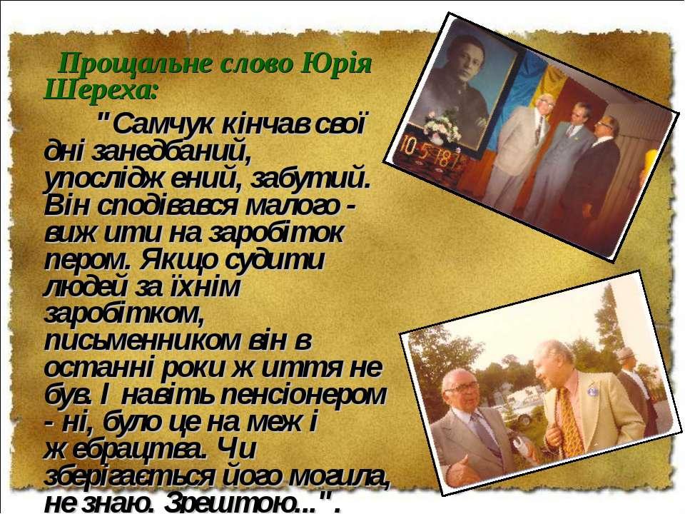 """Прощальне слово Юрія Шереха: """"Самчук кінчав свої дні занедбаний, упосліджений..."""