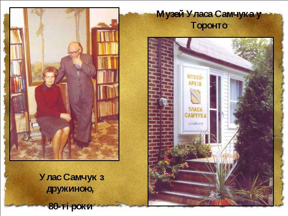 Улас Самчук з дружиною, 80-ті роки Музей Уласа Самчука у Торонто