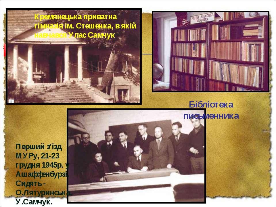 Бібліотека письменника Перший з'їзд МУРу, 21-23 грудня 1945р. у Ашаффенбурзі....