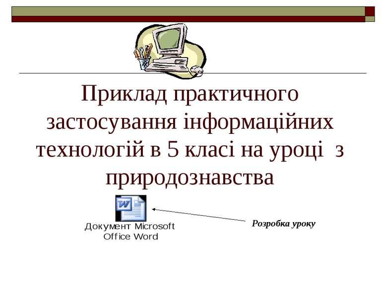 Приклад практичного застосування інформаційних технологій в 5 класі на уроці ...