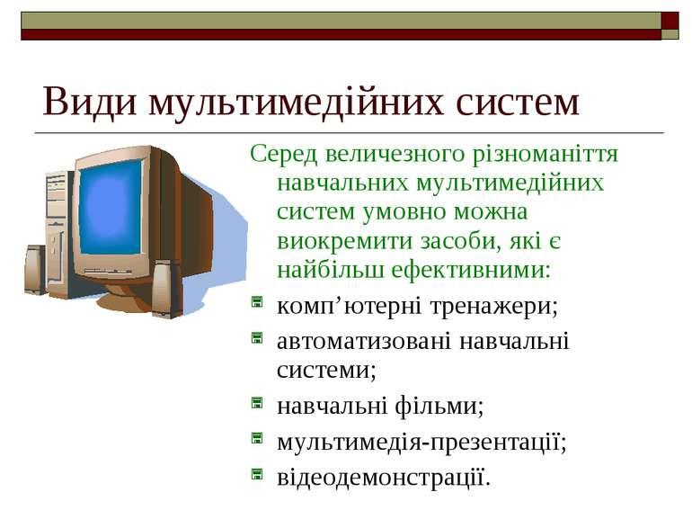 Види мультимедійних систем Серед величезного різноманіття навчальних мультиме...