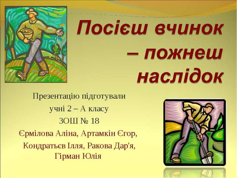 Презентацію підготували учні 2 – А класу ЗОШ № 18 Єрмілова Аліна, Артамкін Єг...