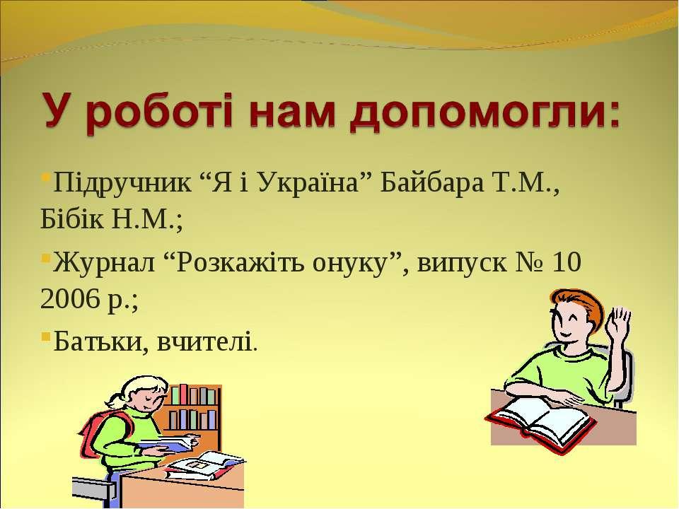 """Підручник """"Я і Україна"""" Байбара Т.М., Бібік Н.М.; Журнал """"Розкажіть онуку"""", в..."""
