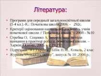 Програми для середньої загальноосвітньої школи (1-4 кл.).-К.: Початкова школа...