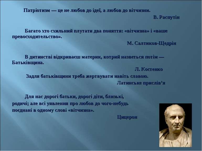 Патріотизм — це не любов до ідеї, а любов до вітчизни. В. Распутін Багато хто...