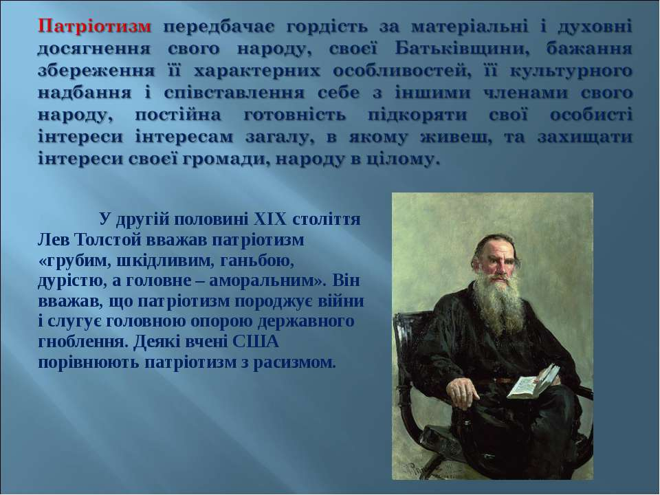 У другій половині ХIХ століття Лев Толстой вважав патріотизм «грубим, шкідлив...