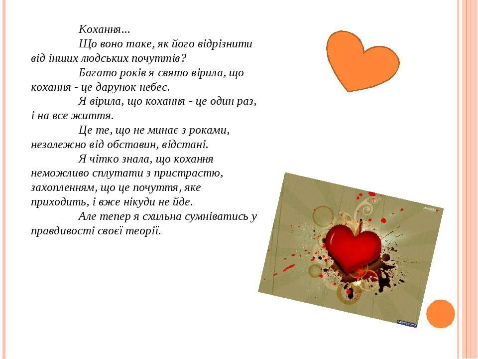 Кохання... Що воно таке, як його відрізнити від інших людських почуттів? Бага...