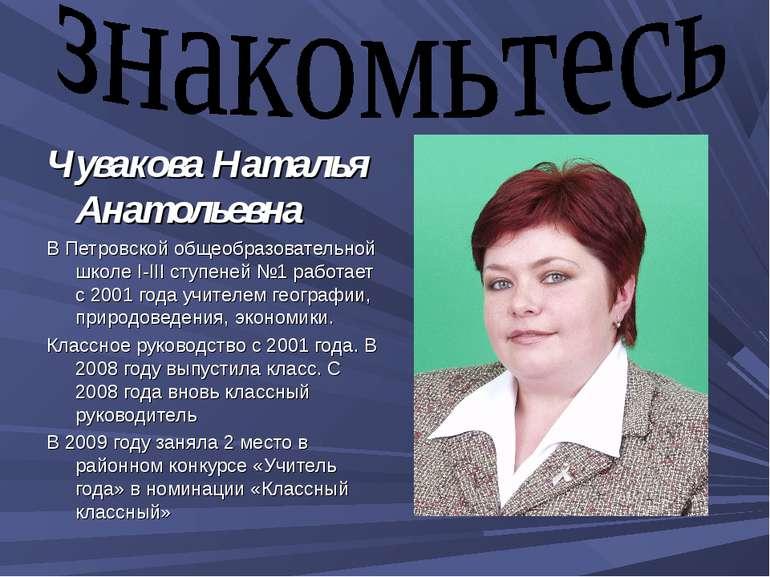 Чувакова Наталья Анатольевна В Петровской общеобразовательной школе I-III сту...