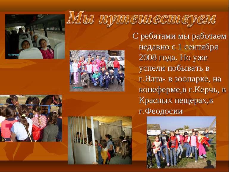 С ребятами мы работаем недавно с 1 сентября 2008 года. Но уже успели побывать...