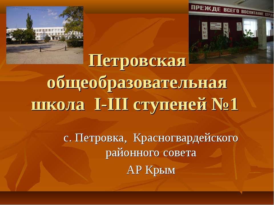 Петровская общеобразовательная школа I-III ступеней №1 с. Петровка, Красногва...