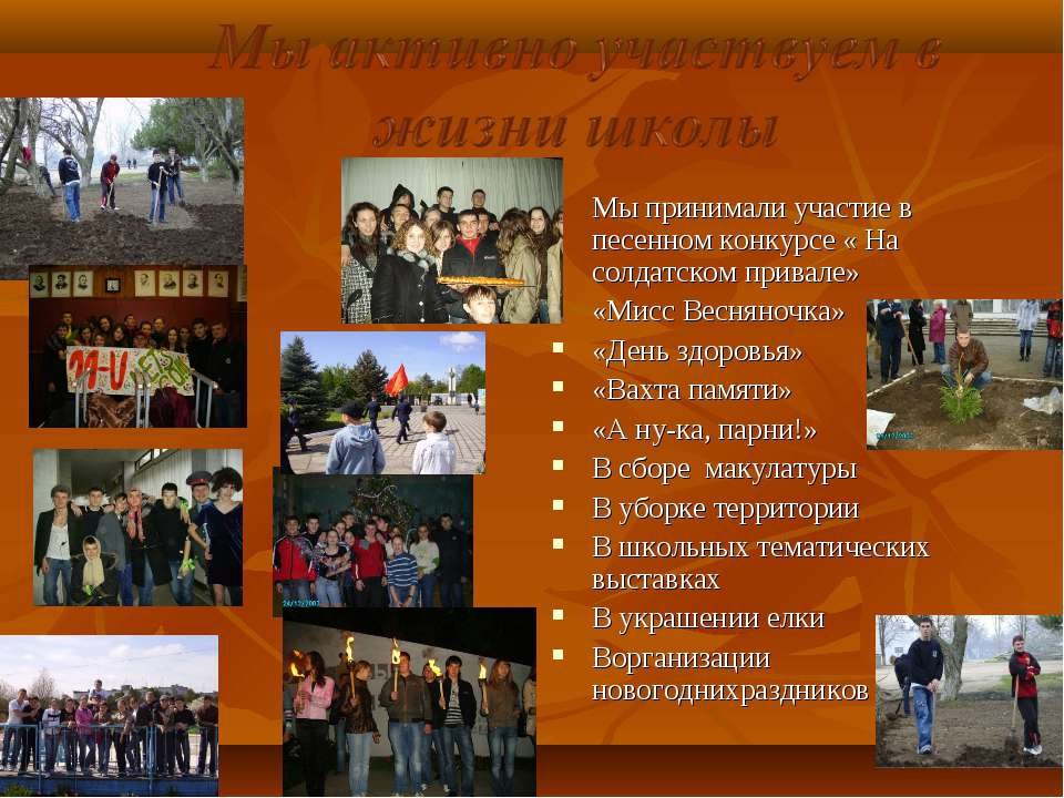 Мы принимали участие в песенном конкурсе « На солдатском привале» «Мисс Весня...