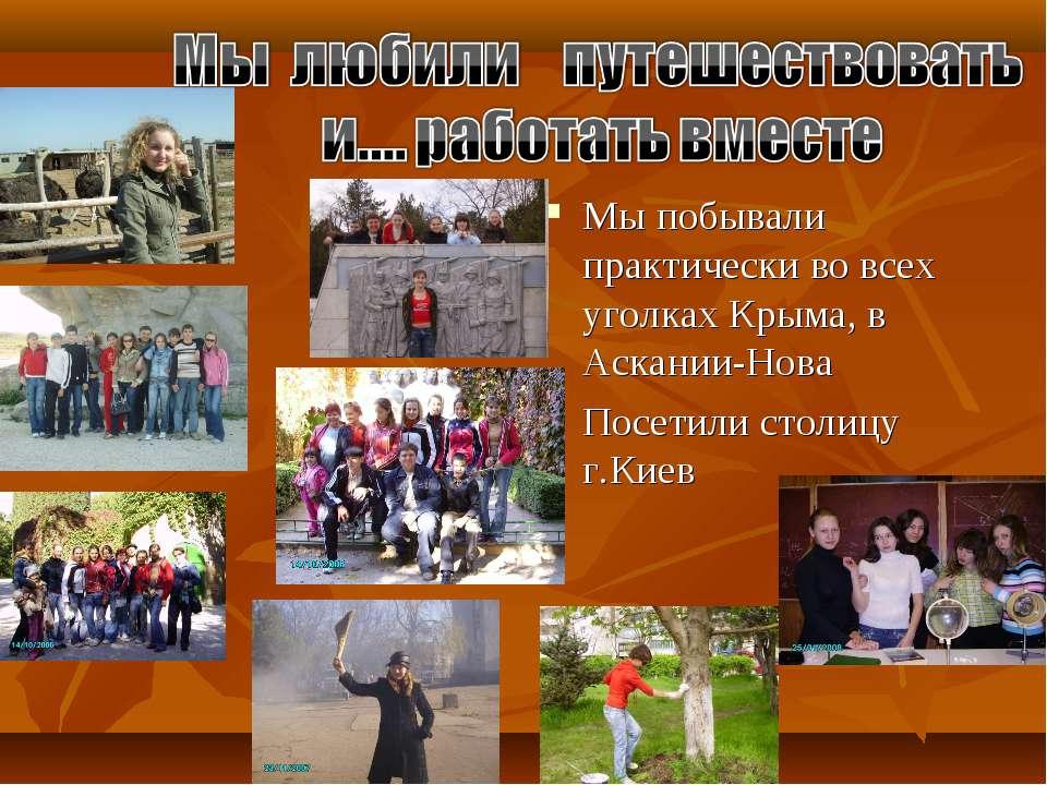Мы побывали практически во всех уголках Крыма, в Аскании-Нова Посетили столиц...