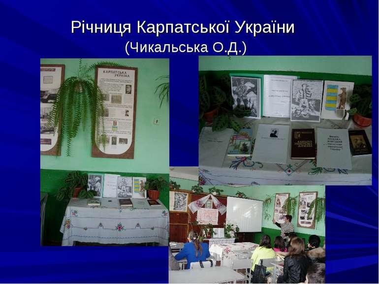 Річниця Карпатської України (Чикальська О.Д.)