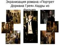 Экранизация романа «Портрет Дориана Грея».Кадры из фильма.