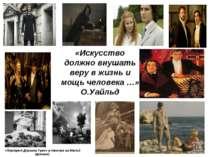 «Портрет Дориана Грея» в театре на Малой Бронной. «Искусство должно внушать в...