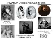 Родители Оскара Уайльда и жена. Уильям Уайльд Констанс Мэри Ллойд Констанция ...