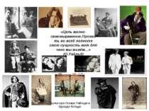 Скульптура Оскара Уайльда и Эдуарда Вильде. «Цель жизни-самовыражение.Проявит...