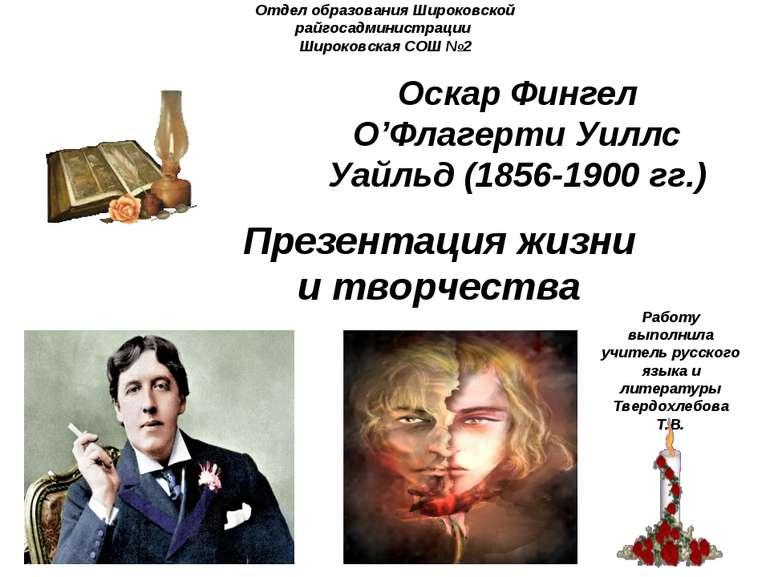 Отдел образования Широковской райгосадминистрации Широковская СОШ №2 Оскар Фи...