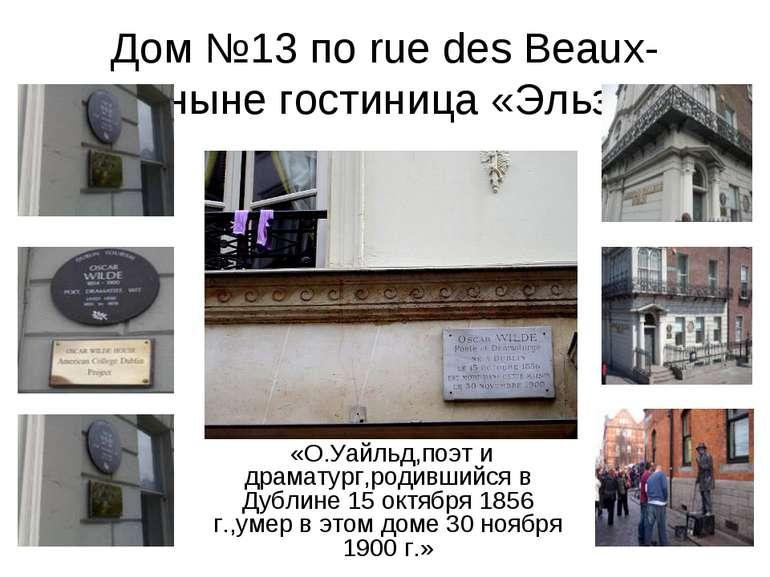 Дом №13 по rue des Beaux-Arts,ныне гостиница «Эльзас». «О.Уайльд,поэт и драма...