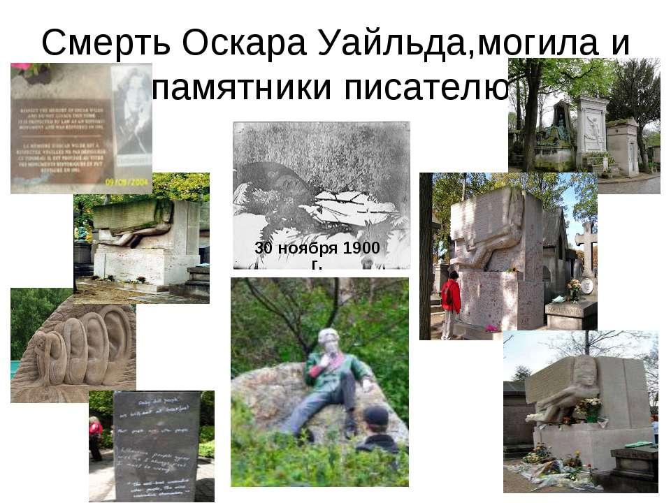 Смерть Оскара Уайльда,могила и памятники писателю. 30 ноября 1900 г.