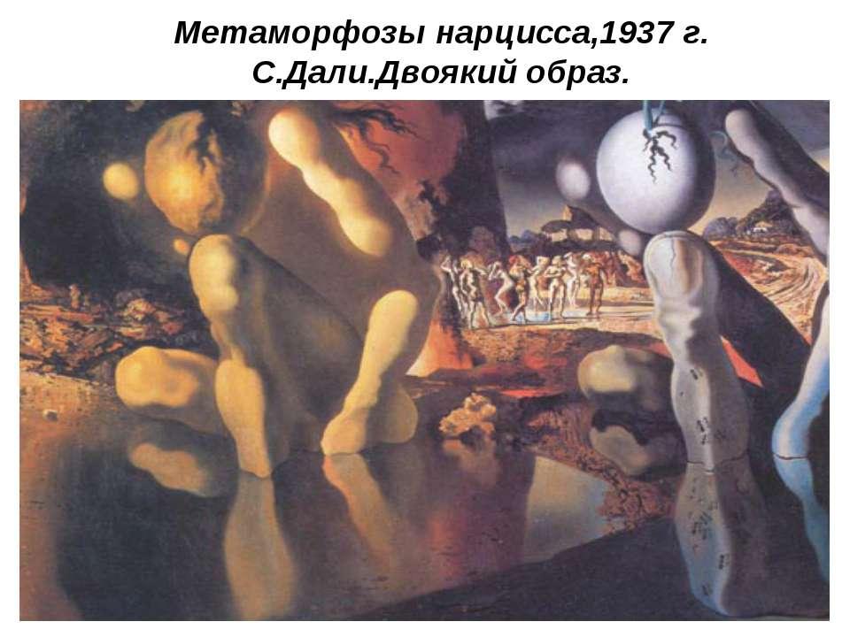 Метаморфозы нарцисса,1937 г. С.Дали.Двоякий образ.