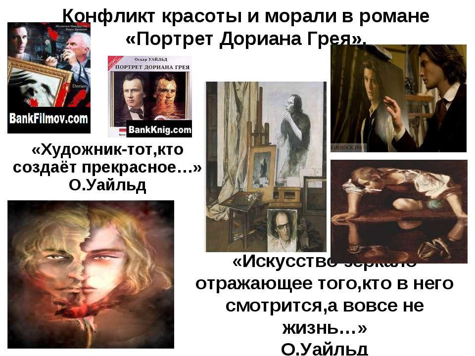Конфликт красоты и морали в романе «Портрет Дориана Грея». «Художник-тот,кто ...