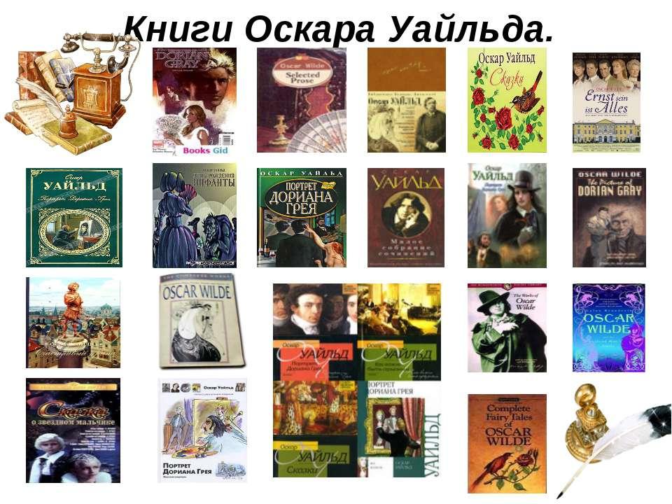 Книги Оскара Уайльда.