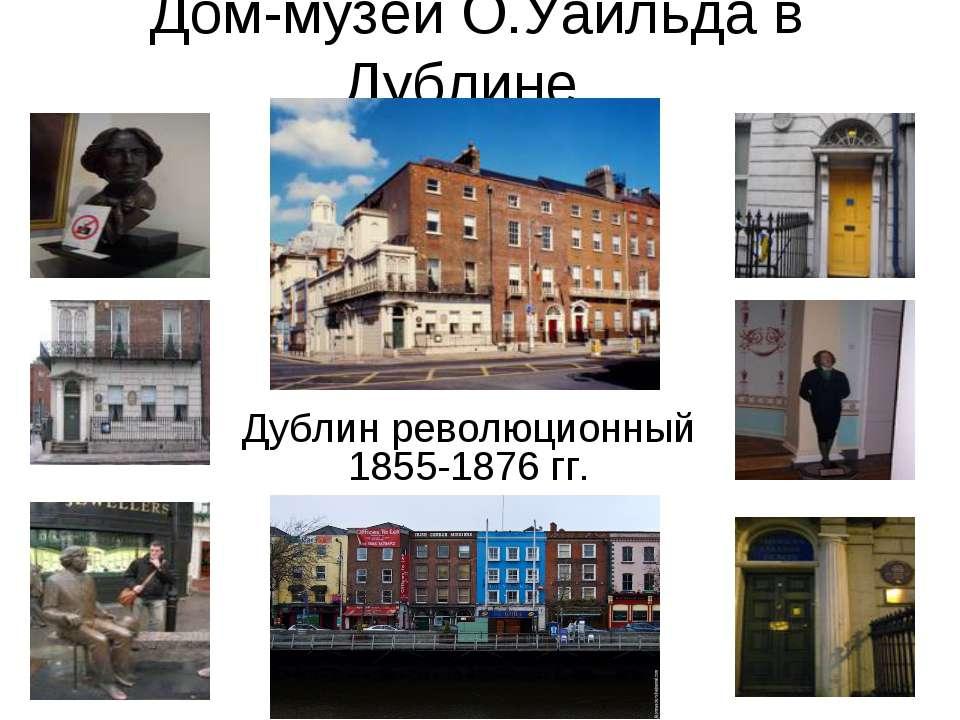 Дом-музей О.Уайльда в Дублине. Дублин революционный 1855-1876 гг.