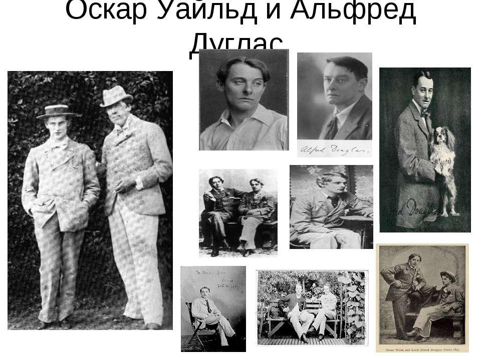 Оскар Уайльд и Альфред Дуглас.