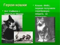 Герои-кошки Кот Саймон с медалью Марии Диккин Кошка Фейт, первая получила сер...