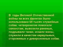В годы Великой Отечественной войны на всех фронтах было использовано 68 тысяч...
