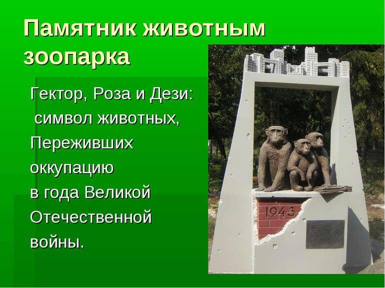 Памятник животным зоопарка Гектор, Роза и Дези: символ животных, Переживших о...