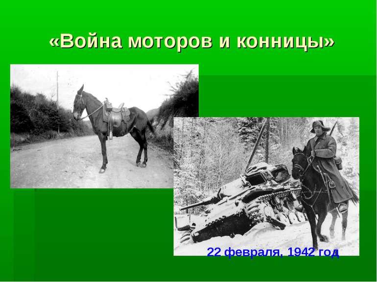 «Война моторов и конницы» 22 февраля, 1942 год
