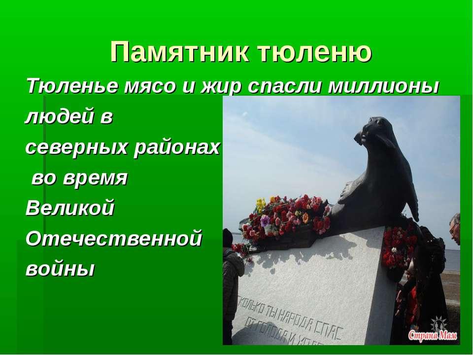 Памятник тюленю Тюленье мясо и жир спасли миллионы людей в северных районах в...